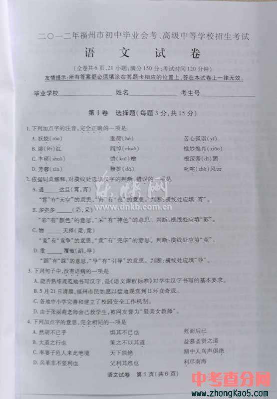 2012年福建福州市中考语文试题答案