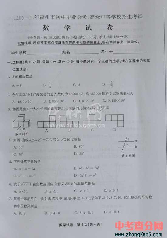 2012年福建福州中考数学试题答案