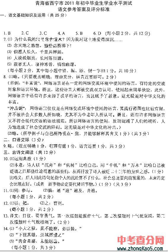 2011年青海西宁中考语文试题及答案