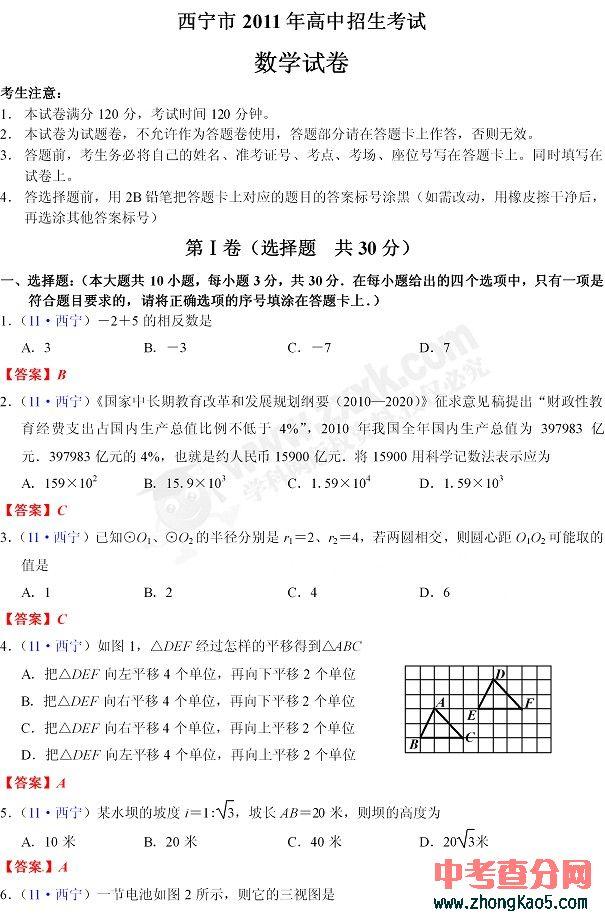 2011年青海西宁中考数学试题及答案