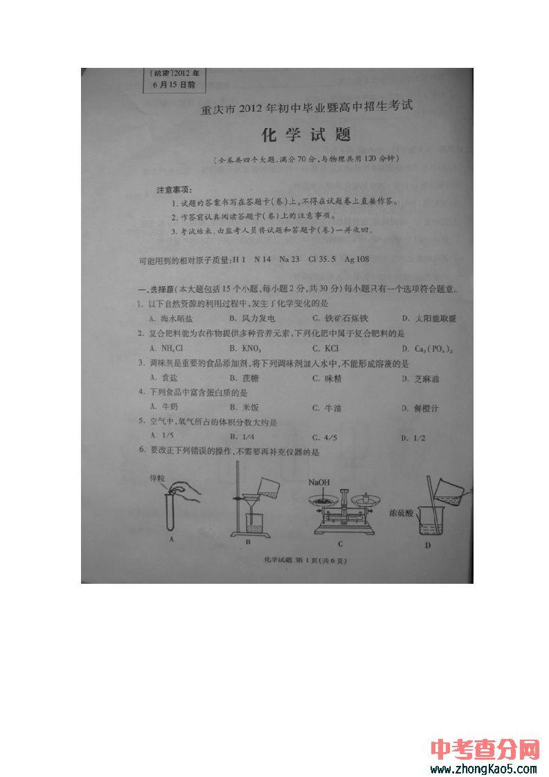 2012年重庆中考化学试题及答案1