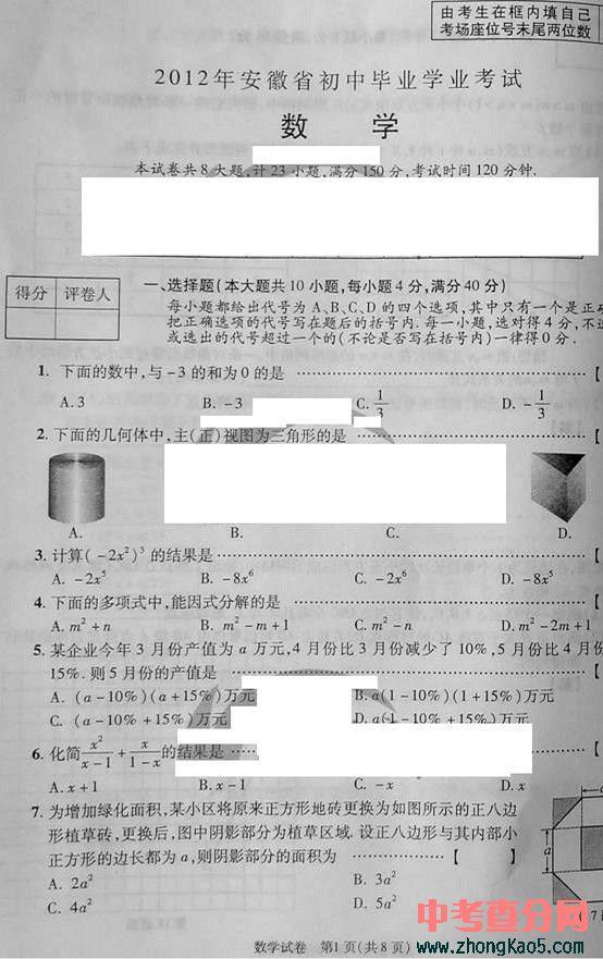 2012年安徽省中考数学试题卷及答案1
