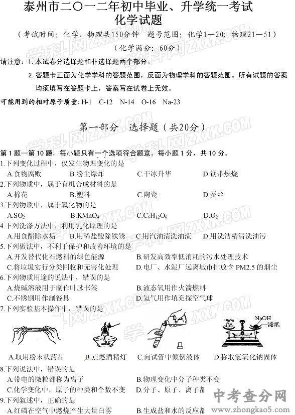 2012年江苏泰州市中考化学试题卷及答案1