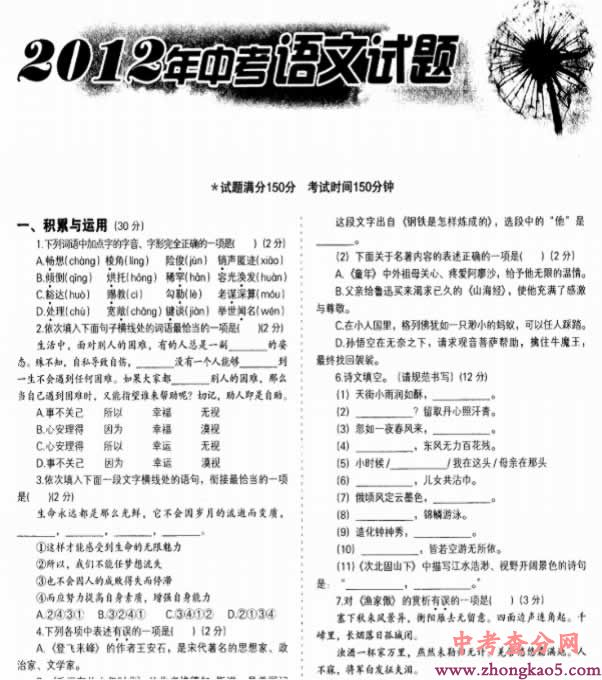2012年辽宁省沈阳市中考语文试题及答案1