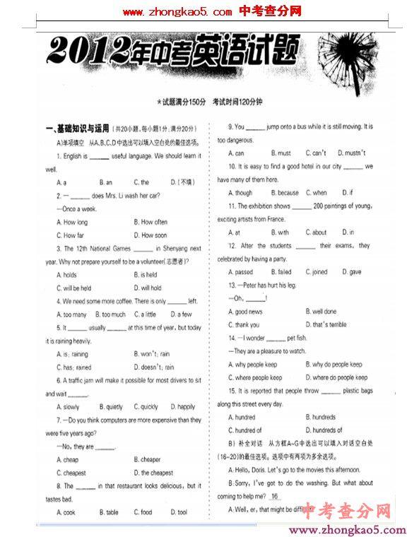 2012年辽宁省沈阳市中考英语试题及答案1