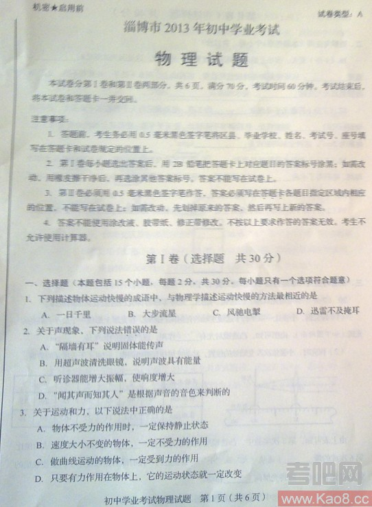 淄博中考总分