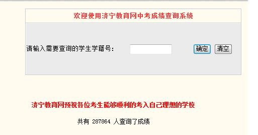 中考成绩查询2013_2013年济宁中考成绩查询入口 - 中考查分网www.zhongkao5.com