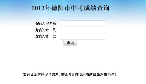 中考成绩查询2013_2013年德阳中考成绩查询入口 - 中考查分网www.zhongkao5.com