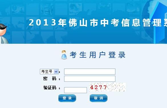 中考成绩查询2013_2013年佛山中考成绩查询系统开通 - 中考查分网www.zhongkao5.com
