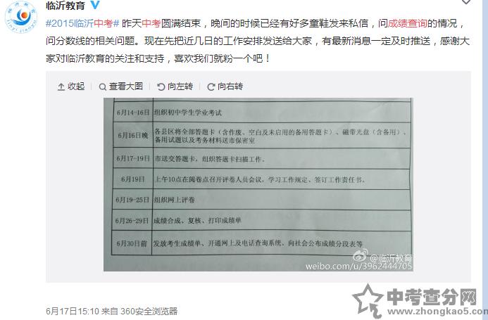 2015年山东临沂中考成绩查询 6月30前