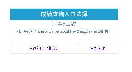 2015年山东泰安中考成绩查询入口开通