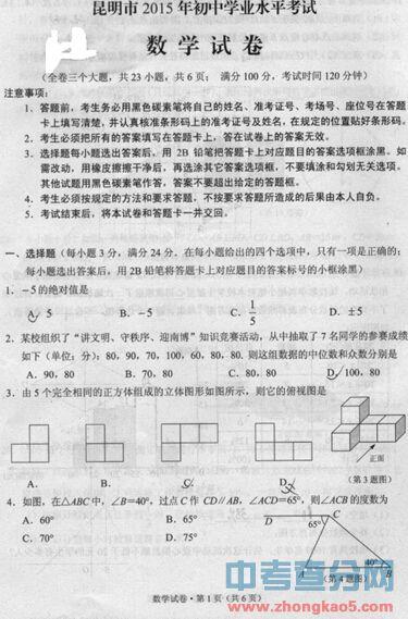 2015年昆明中考数学试题