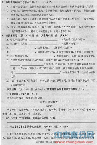 2015年昆明中考语文试题