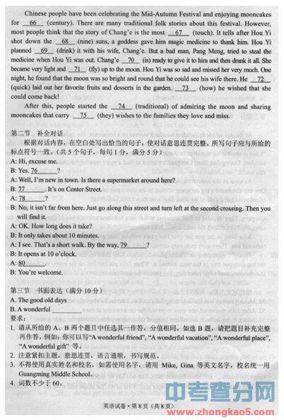 2015年昆明中考英语试题